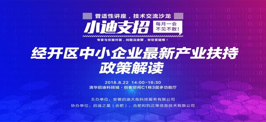 小迪支招:经开区中小企业最新产业扶持政策解读