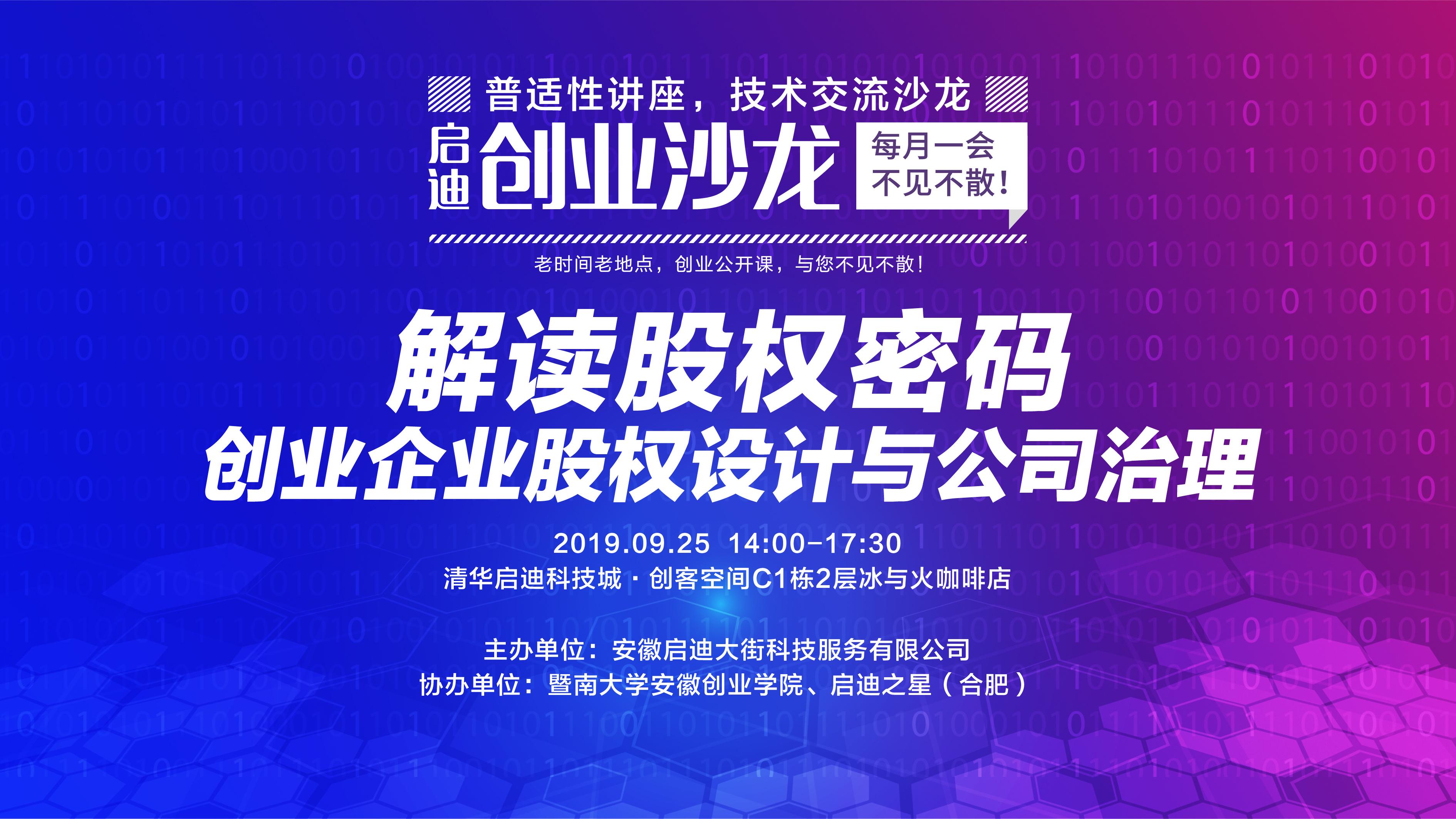 启迪创业沙龙:解读股权密码——创业企业股权设计与公司治理
