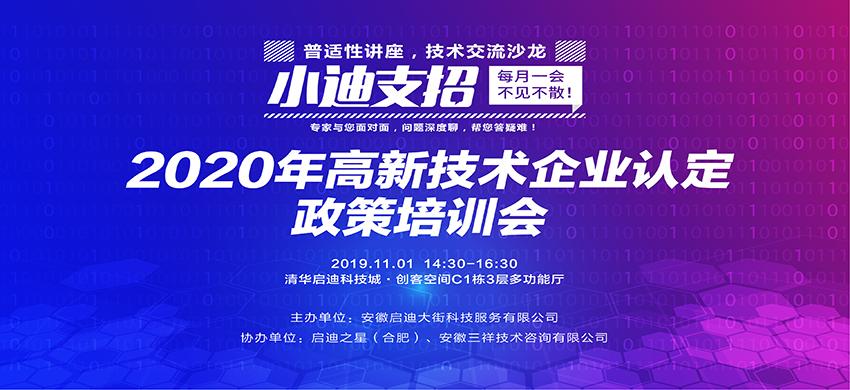 小迪支招:2020年高新技术企业认定政策培训会