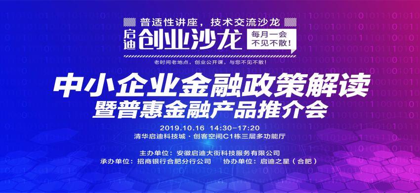 启迪创业沙龙:中小企业金融政策解读暨普惠金融产品推介会