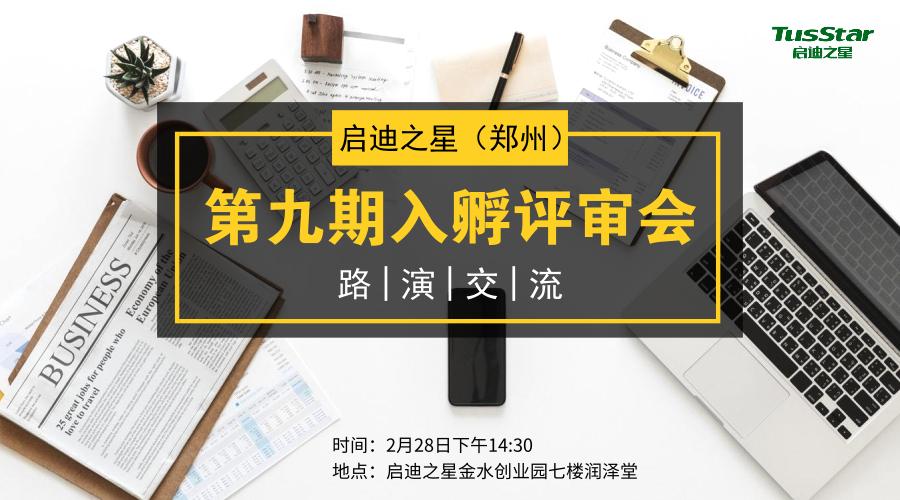启迪之星(郑州)第九期入孵评审会