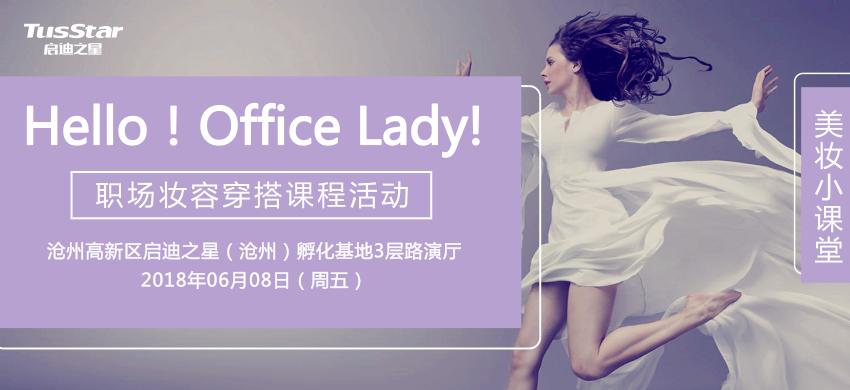 Hello! Office Lady!——职场妆容穿搭课程活动