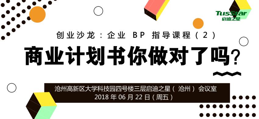 商业计划书你做对了吗?—企业BP指导课程No.2