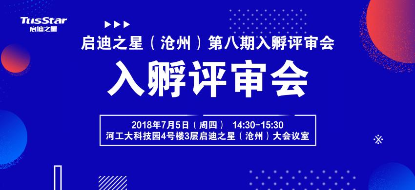 启迪之星(沧州)第八期入孵评审会(2018年第四期)