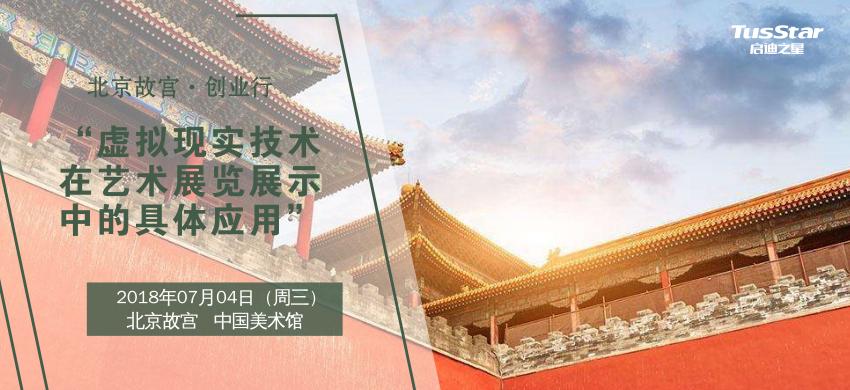 """""""虚拟现实技术在艺术展览展示中的具体应用""""北京故宫·创业行"""