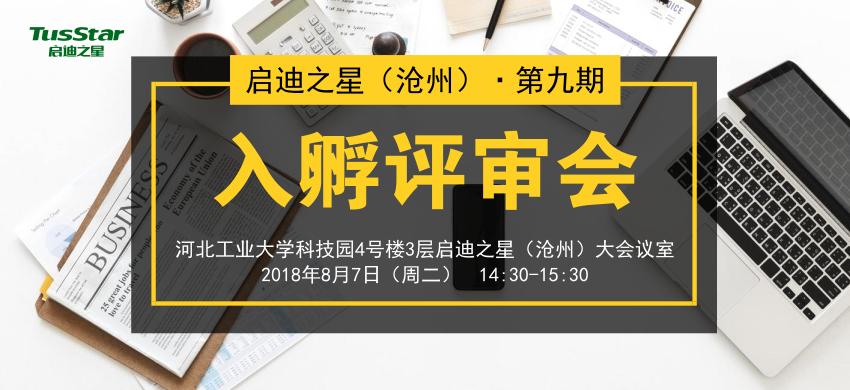 入孵评审会 · No.9 | 启迪之星(沧州)