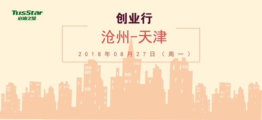 创业行 | 沧州-天津