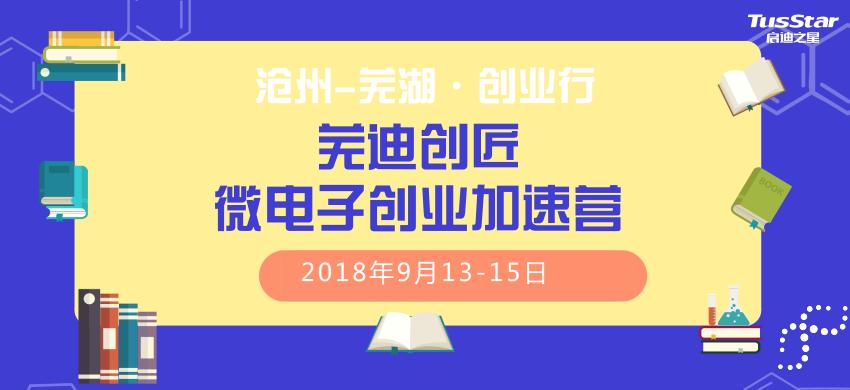 启迪之星沧州-芜湖创业行