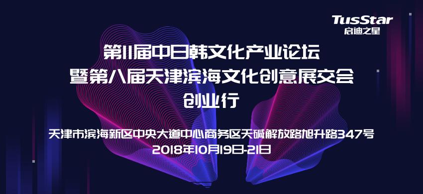 创业行 | 第八届天津滨海文化创意展交会
