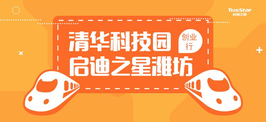 沧州-北京清华科技园 | 创业行