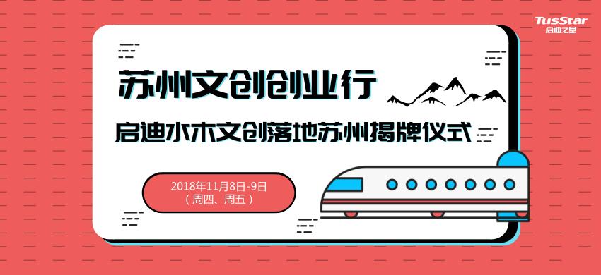启迪水木文创落地苏州揭牌仪式 · 苏州文创创业行