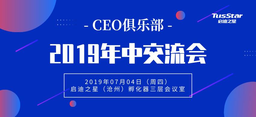 2019年中交流会-CEO俱乐部