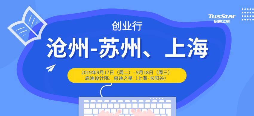 启迪之星(沧州)-苏州、上海创业行
