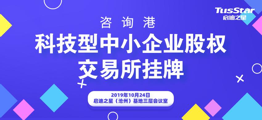 科技型中小企业石家庄股权交易所挂牌咨询港方案