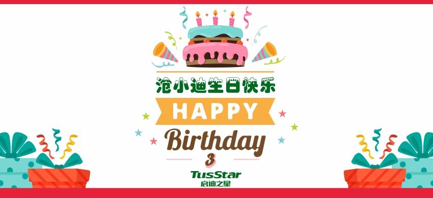 启迪之星(沧州)3周年生日会