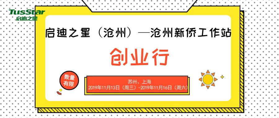 启迪之星(沧州)—沧州新侨工作站创业行