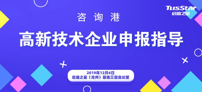 咨询港 | 高新技术企业申报指导