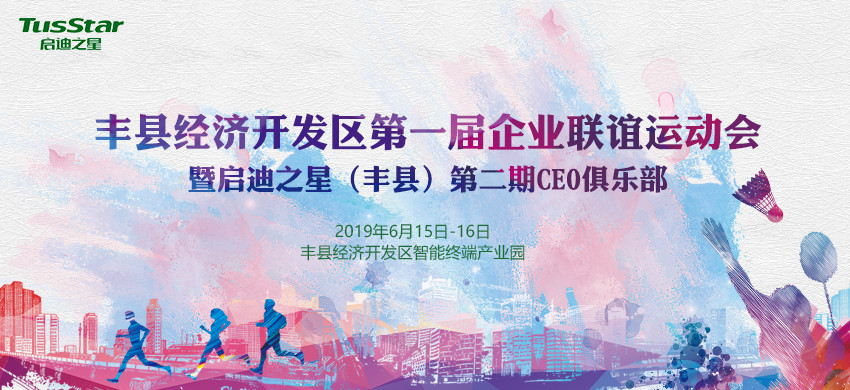 丰县经济开发区第一届企业联谊运动会 暨启迪之星(丰县)第二期CEO俱乐部
