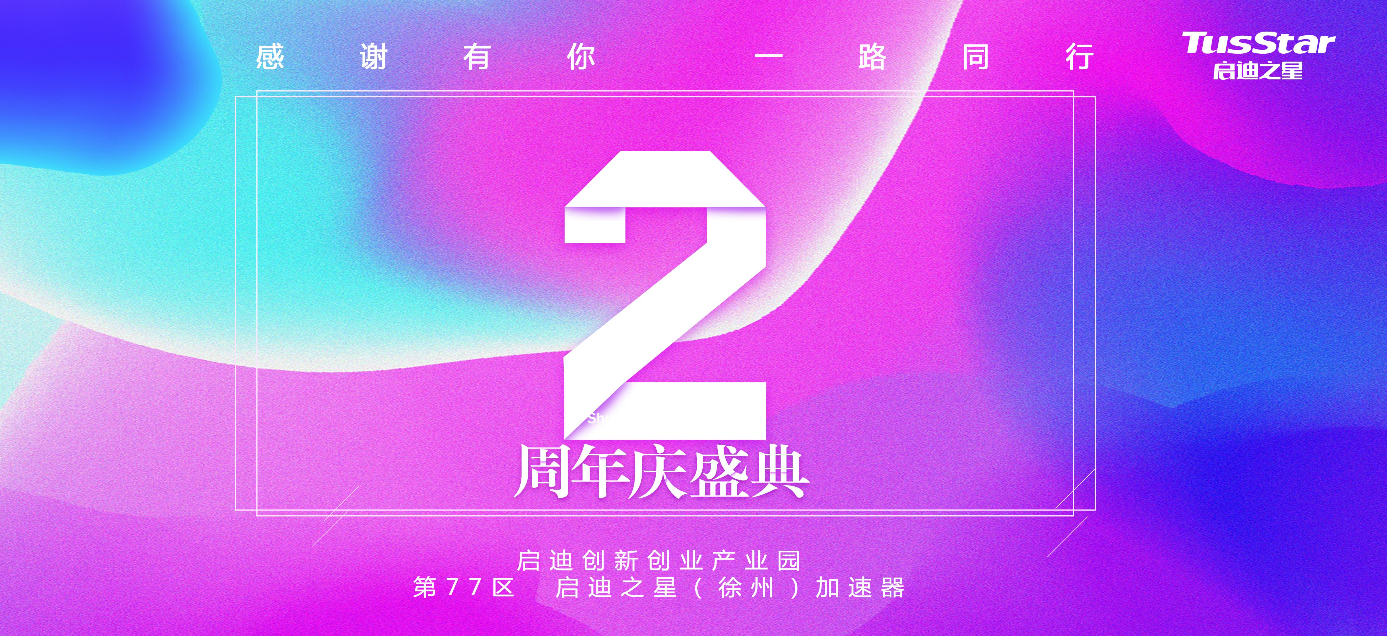 启迪之星(徐州)加速器2周年庆特别活动