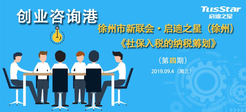 启迪之星(徐州)中小微企业综合服务创业咨询港第四期