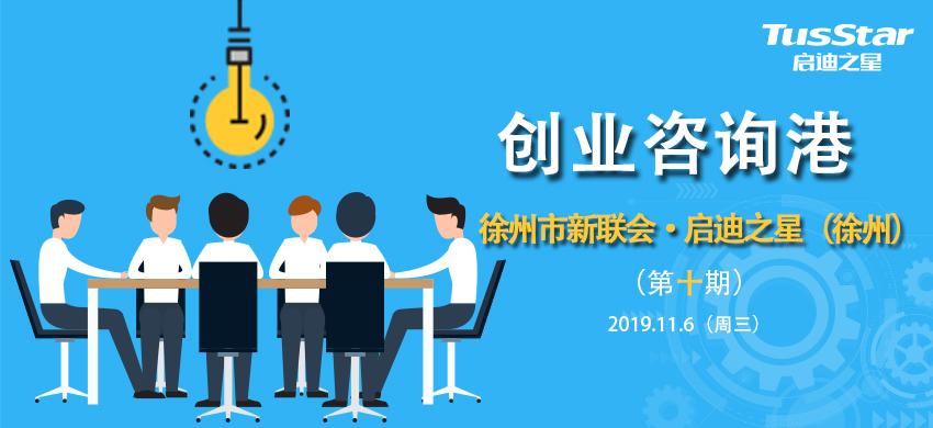 启迪之星(徐州)中小微企业综合服务创业咨询港第十期