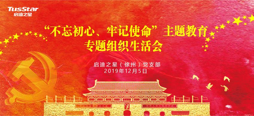 启迪之星(徐州)党支部专题组织生活会