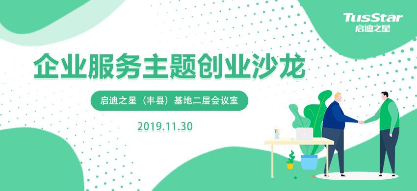 启迪之星(丰县)企业一站式综合服务创业沙龙