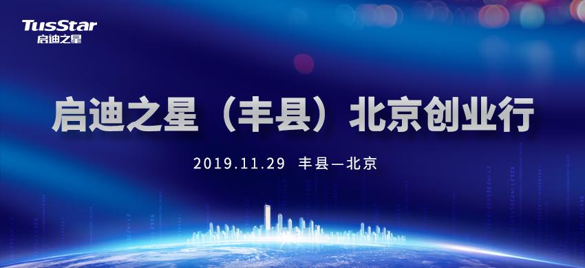 启迪之星(丰县)北京创业行