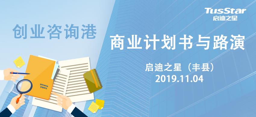 启迪之星(丰县)商业计划书创业咨询港