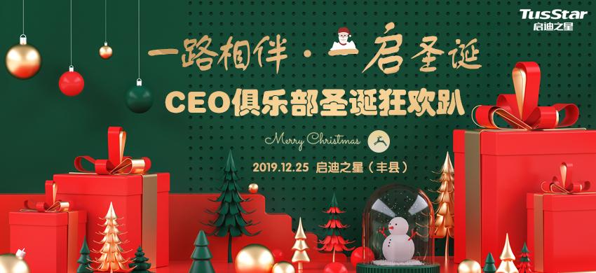 """年终CEO俱乐部  一路相伴·一""""启""""圣诞狂欢趴"""