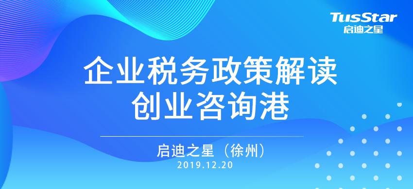 启迪之星(徐州)创业咨询港 税务新政策解读