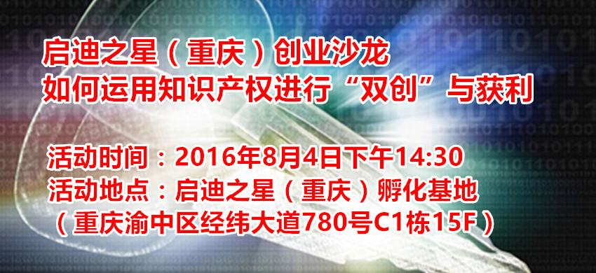 """启迪之星(重庆)创业沙龙  如何运用知识产权进行""""双创""""与获利"""