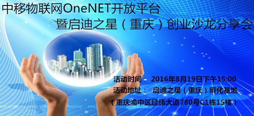 中移物联网OneNET开放平台暨启迪之星(重庆)创业沙龙分享会