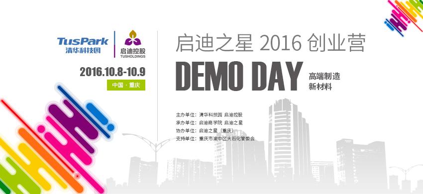 启迪之星创业营行业DEMO DAY(重庆站)