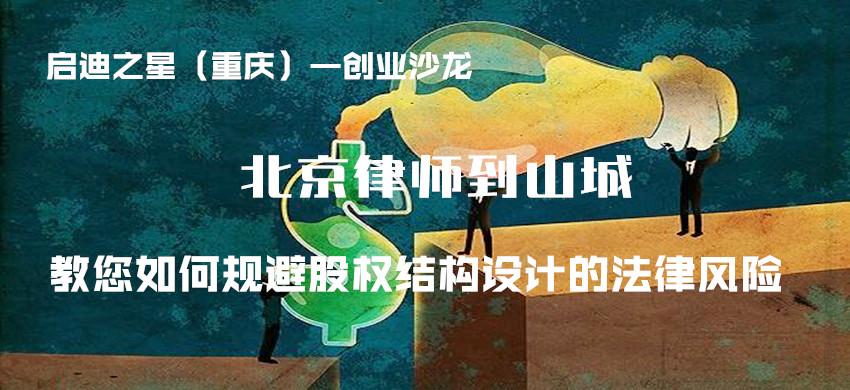 启迪之星(重庆)创业沙龙:北京律师到山城,教您如何规避股权结构设计的法律风险
