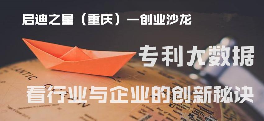 启迪之星(重庆)创业沙龙:专利大数据看行业与企业的创新秘诀