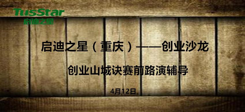 启迪之星(重庆)创业沙龙 创业山城诀赛前路演辅导