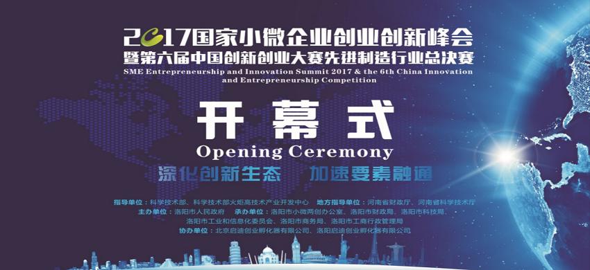 预告丨2017国家小微企业创业创新峰会即将启幕!