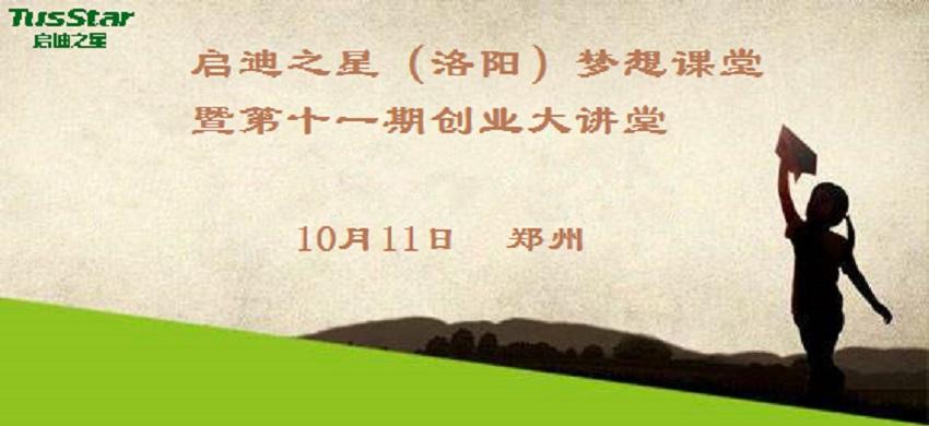活动预告   启迪之星梦想课堂暨第十期创业大讲堂