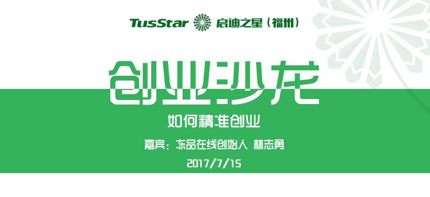 启迪之星(福州)创业沙龙 | 如何精准创业