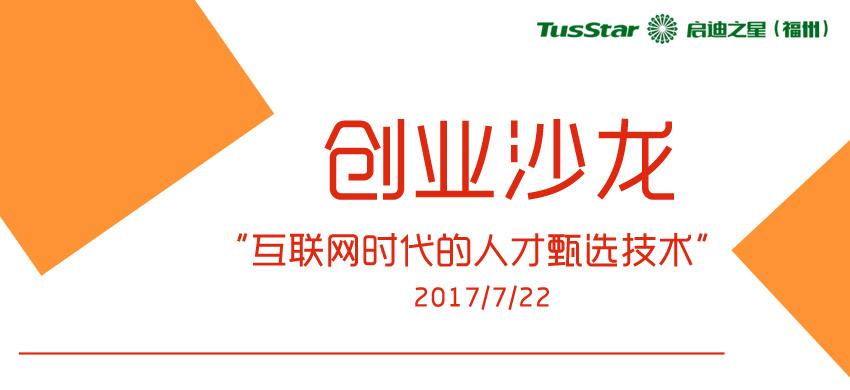 启迪之星(福州)创业沙龙 | 互联网时代的人才甄选技术
