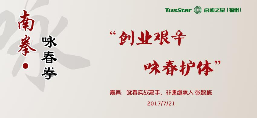 启迪之星(福州)创业沙龙 | 创业艰辛,咏春护体
