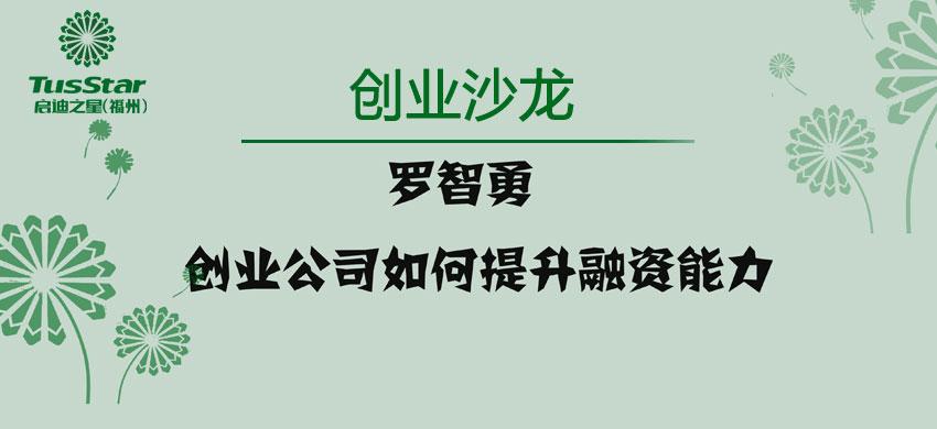 启迪之星(福州)创业沙龙 | 创业公司如何提升融资能力