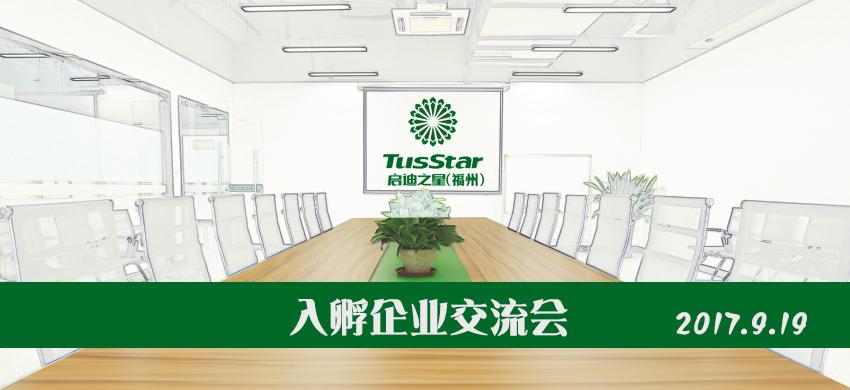 启迪之星(福州)| 入孵企业交流会