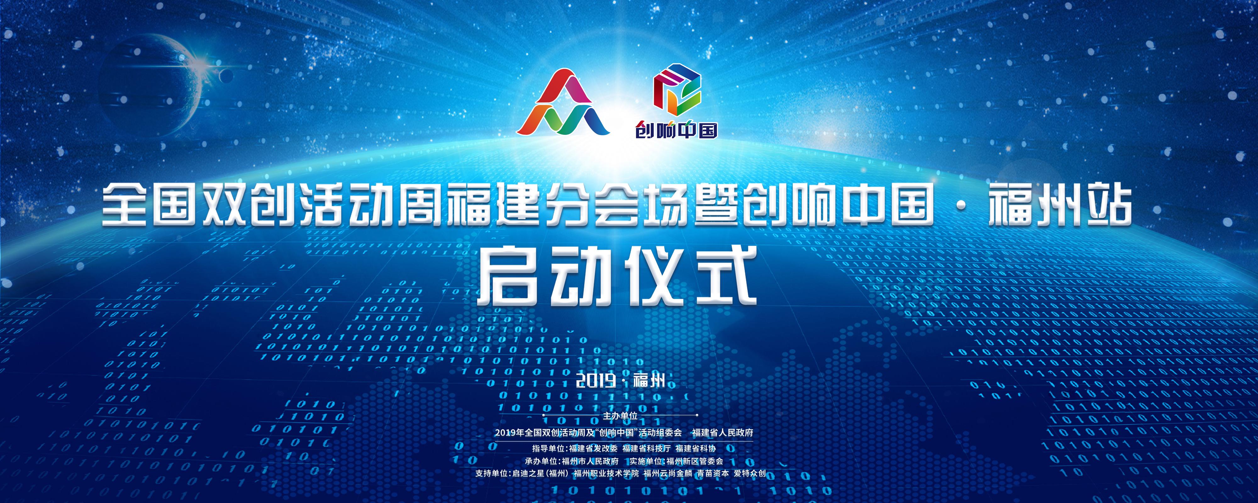 2019年全国双创活动周福建分会场暨创响中国·福州站启动仪式