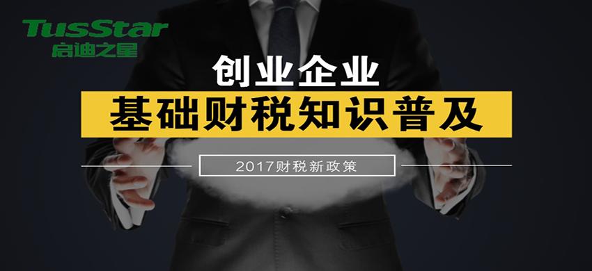 启迪之星创业沙龙 创业企业基础财税知识普及