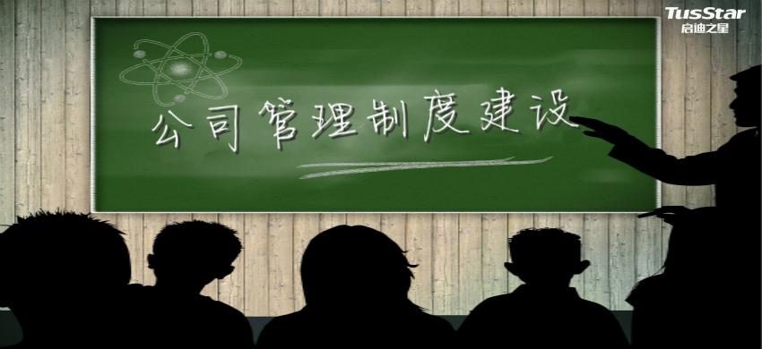 启迪之星(成都·郫县)创业沙龙 公司管理制度建设