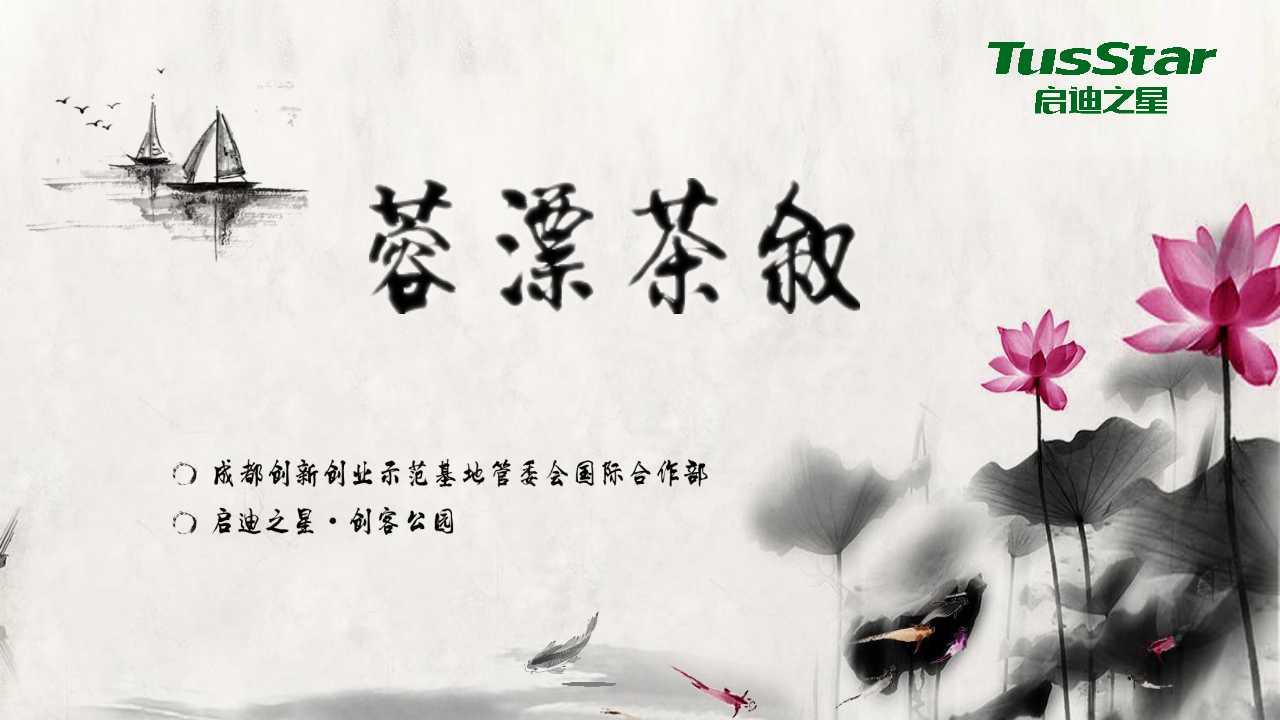 蓉漂茶叙——启迪之星·创客公园