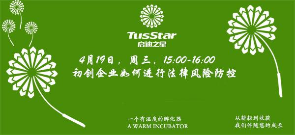 启迪之星(儋州)活动报名   初创企业如何进行法律风险防控