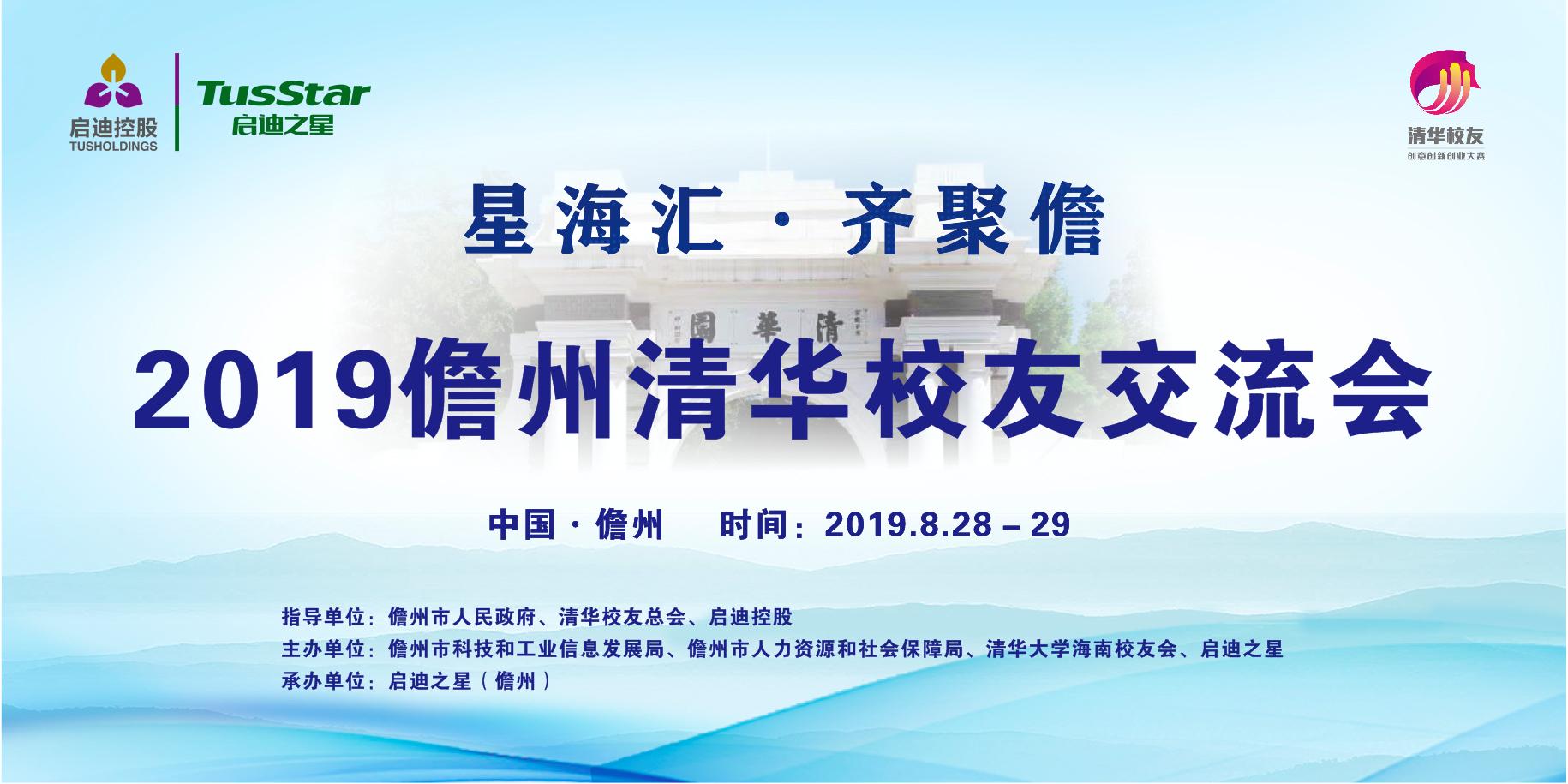 星海汇 · 齐聚儋丨2019 儋州清华校友交流会
